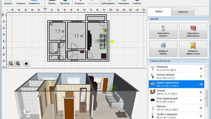 Программа для дизайна квартиры: как сэкономить деньги на ремонте?