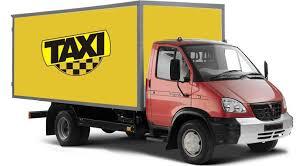 Заказ грузовых такси