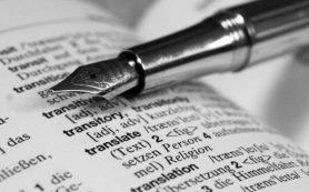 Преимущества услуг бюро переводов