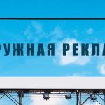 Коммерческая наружная реклама под заказ: разновидности и преимущества