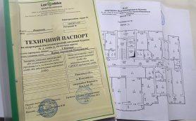 Технический паспорт на квартиру: описание и правила оформления