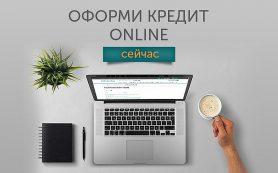 Что нужно знать об онлайн-кредитах?