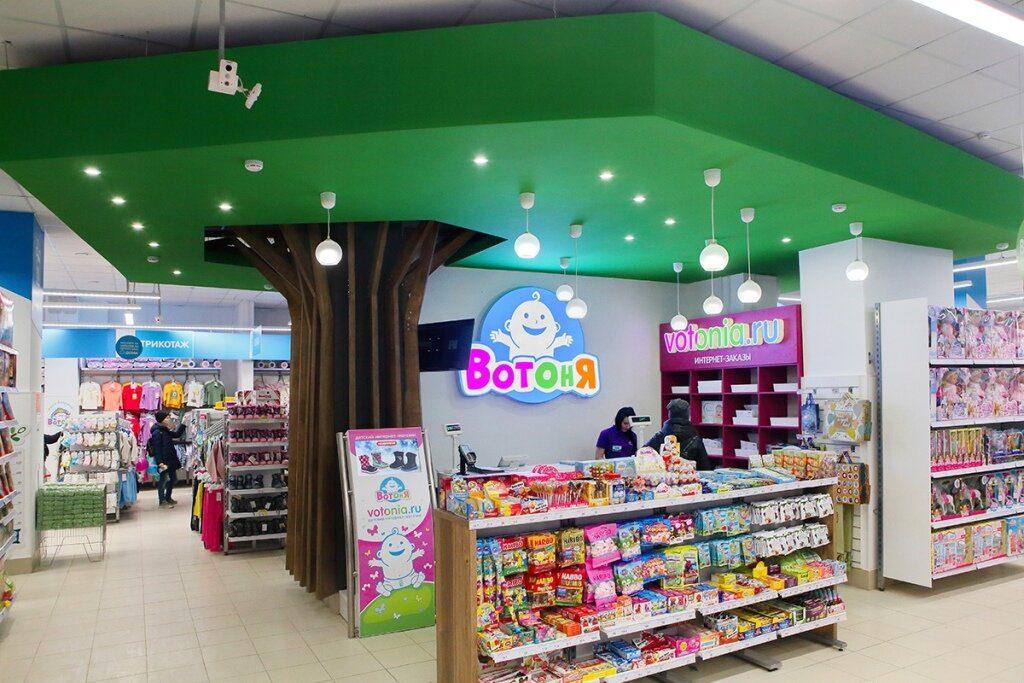 Магазин детских товаров «Вотоня»