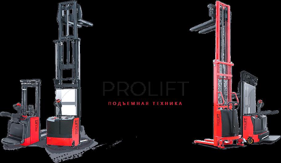 Складская техника Prolift от компании «Штабелёр»