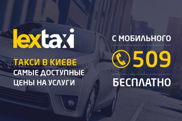 Такси в Киеве — выбор надежной фирмы с низкими ценами