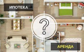 Серьезный выбор: купить в ипотеку или снимать квартиру?