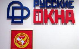 Качественные окна от компании «Русские окна»